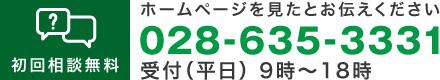 0286353331電話番号