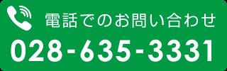 0286353331電話番号リンク